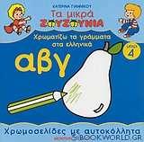 Χρωματίζω τα γράμματα στα ελληνικά α,β,γ