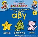 Μαθαίνω τα γράμματα στα ελληνικά α,β,γ