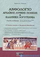 Ανθολόγιο αρχαϊκής λυρικής ποίησης και ελληνική λογοτεχνία Β΄ ενιαίου λυκείου