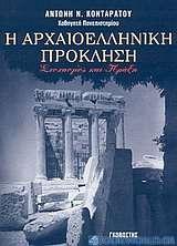 Η αρχαιοελληνική πρόκληση
