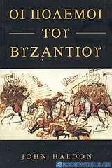 Οι πόλεμοι του Βυζαντίου