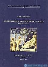 Ξένοι συγγραφείς μεταφρασμένοι ελληνικά