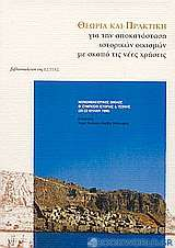 Θεωρία και πρακτική για την αποκατάσταση ιστορικών οικισμών με σκοπό τις νέες χρήσεις