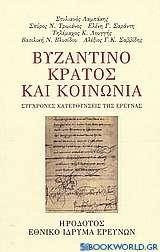 Βυζαντινό κράτος και κοινωνία