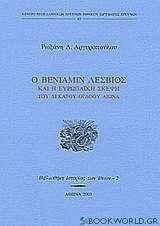 Ο Βενιαμίν Λέσβιος και η ευρωπαϊκή σκέψη του δεκάτου ογδόου αιώνα