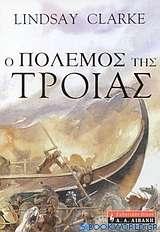 Ο πόλεμος της Τροίας