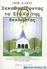Ξεκαθαρίζοντας το στόχο της εκκλησίας
