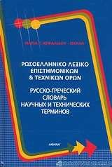 Ρωσοελληνικό λεξικό επιστημονικών και τεχνικών όρων
