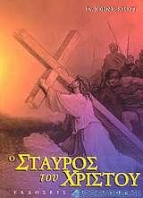 Ο σταυρός του Χριστού