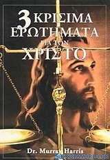 3 κρίσιμα ερωτήματα για τον Χριστό