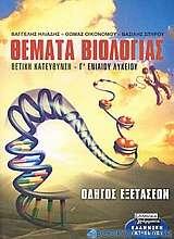 Θέματα βιολογίας Γ΄ ενιαίου λυκείου
