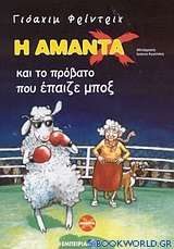 Η Αμάντα Χ και το πρόβατο που έπαιζε μποξ