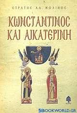 Κωνσταντίνος και Αικατερίνη
