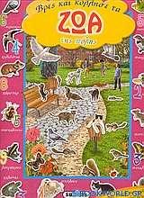 Βρες και κόλλησε τα ζώα της πόλης