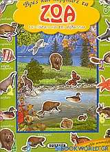 Βρες και κόλλησε τα ζώα του δάσους και της θάλασσας