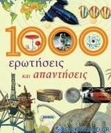 1000 ερωτήσεις και απαντήσεις