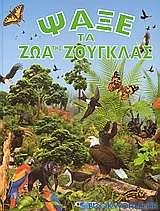 Ψάξε τα ζώα της ζούγκλας