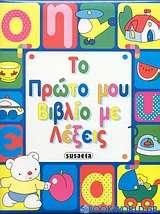 Το πρώτο μου βιβλίο με λέξεις