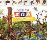 Βρες τα ζώα της ζούγκλας και άλλα