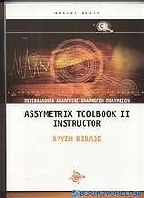 Περιβάλλοντα ανάπτυξης εφαρμογών πολυμέσων: Asymetrix Toolbook II Instructor, Χρυσή βίβλος