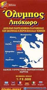 Όλυμπος, Λιτόχωρο