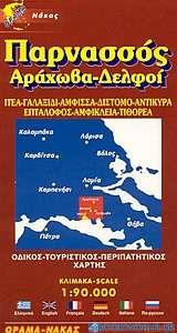 Παρνασσός, Αράχωβα, Δελφοί