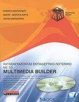 Κατασκευάζοντας εκπαιδευτικό λογισμικό με το Multimedia Builder