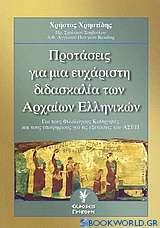 Προτάσεις για μια ευχάριστη διδασκαλία των αρχαίων ελληνικών