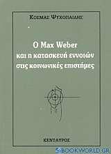 O Max Weber και η κατασκευή εννοιών στις κοινωνικές επιστήμες