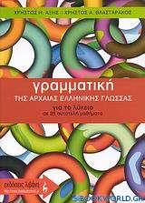 Γραμματική της αρχαίας ελληνικής γλώσσας για το λύκειο σε 25 αυτοτελή μαθήματα
