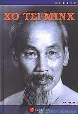 Χο Τσι Μινχ