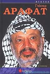 Γιάσερ Αραφάτ