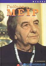 Γκόλντα Μεΐρ