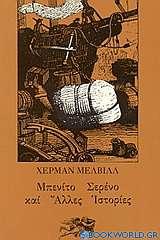 Μπενίτο Σερένο και άλλες ιστορίες
