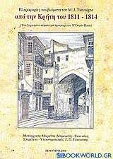 Πληροφορίες και βιώματα του M. J. Tancoigne από την Κρήτη του 1811 - 1814