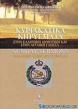 Κυριακάτικα κηρύγματα