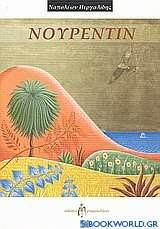 Νουρεντίν