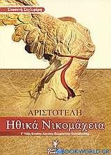 Αριστοτέλη Ηθικά Νικομάχεια Γ΄ τάξη ενιαίου λυκείου
