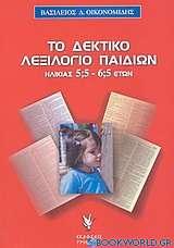 Το δεκτικό λεξιλόγιο παιδιών ηλικίας 5;5-6;5 ετών