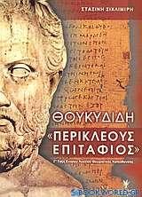 Θουκυδίδη Περικλέους Επιτάφιος Γ΄ τάξη ενιαίου λυκείου