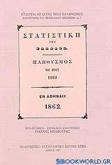 Στατιστική της Ελλάδος, πληθυσμός του έτους 1861