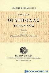 Οιδίποδας Τύραννος