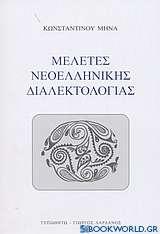 Μελέτες νεοελληνικής διαλεκτολογίας