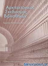 Αρχιτεκτονικός σχεδιασμός βιβλιοθηκών