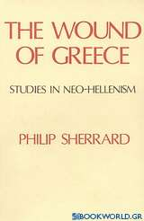 The Wound of Greece