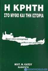 Η Κρήτη στο μύθο και την ιστορία