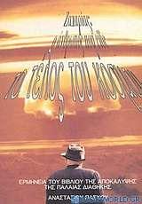 Ζαχαρίας: Ο άνθρωπος που είδε το τέλος του κόσμου