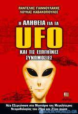 Η αλήθεια για τα UFO και τις εξωγήϊνες συνομωσίες