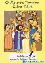 Ο Χριστός πηγαίνει σ' ένα γάμο