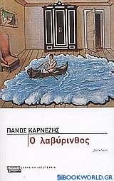Ο λαβύρινθος